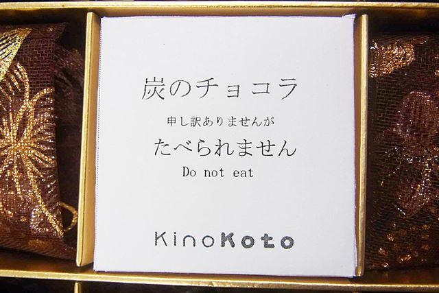 でも、よく見ると「たべられません」と書かれています。チョコなのに???