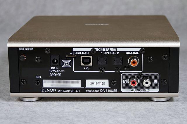 USBほか、光と同軸のデジタル端子を装備