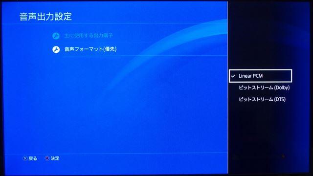 Mojoはビットストリームの信号を受けられないので、PS4の音声出力設定は必然的にリニアPCMとなる