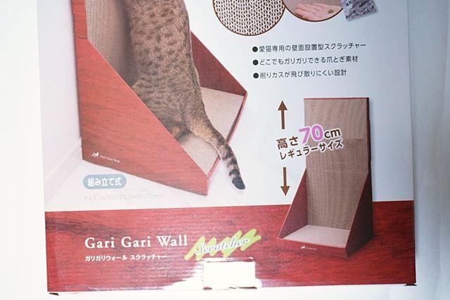 組み立てると高さが70cmもある壁のようなツメ研ぎが完成します