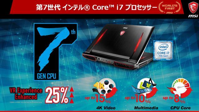 全モデルに最新の第7世代Core i7を搭載