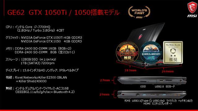 GE62 GTX 1050Ti/1050搭載モデルの主な仕様