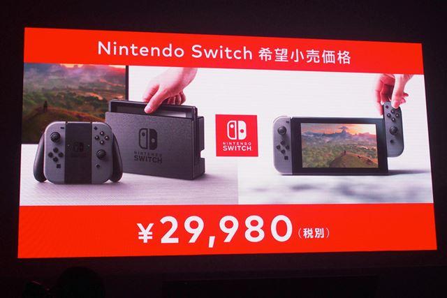 Nintendo Switchのメーカー希望小売価格は29,980円(税別)