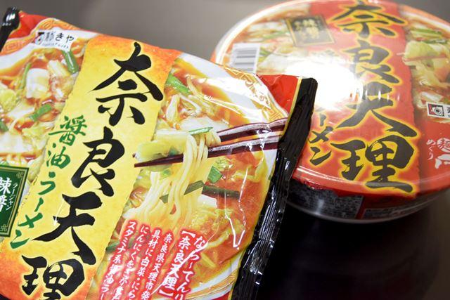 今回は、「奈良天理醤油ラーメン」(寿がきや)のカップ麺と袋麺を食べ比べ