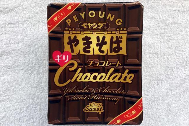 一見チョコレートのようなパッケージですが、もちろん違います