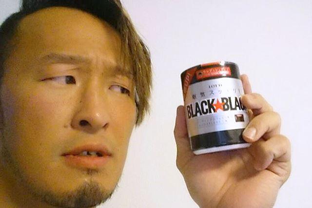 ブラックブラックガム!