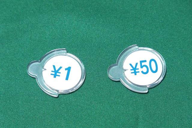 価格表示も入れ替え可能です。1円、5円、10円、50円の札があります