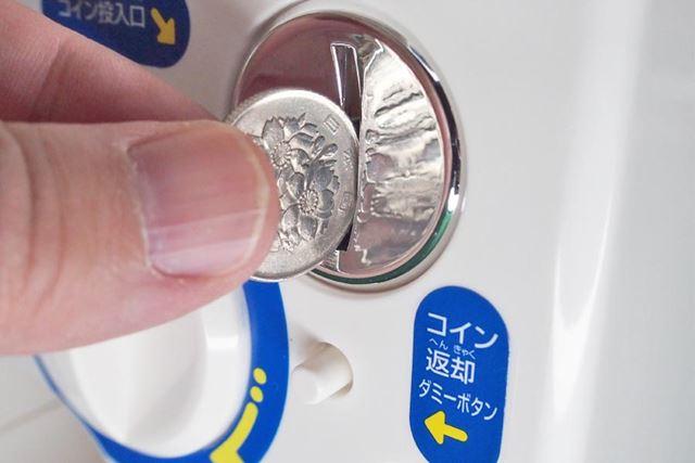 お金をコイン挿入口に入れます。コイン返却ボタンはシールで書いてあるとおりダミーです