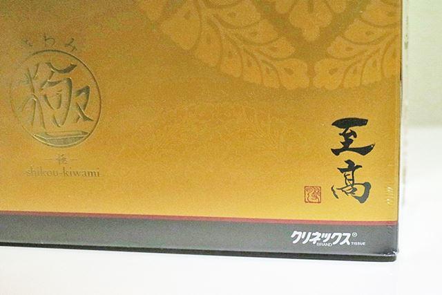 パッケージに書かれている題字は、書道家の武田双雲先生が手がけているこだわりよう