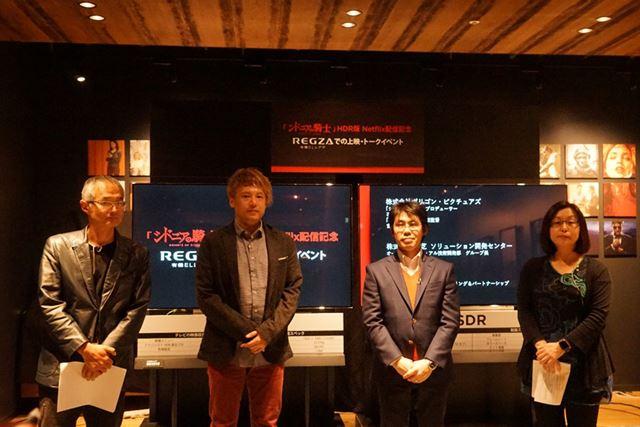 左からポリゴン・ピクチュアズプロデューサーの石丸氏、副監督の吉平氏、東芝の山内氏、Netflixの宮川氏