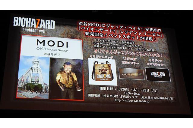 1月26〜29日の4日間、渋谷MODにて記念イベントを開催。「PS VRモード」での同作プレイ体験などができる