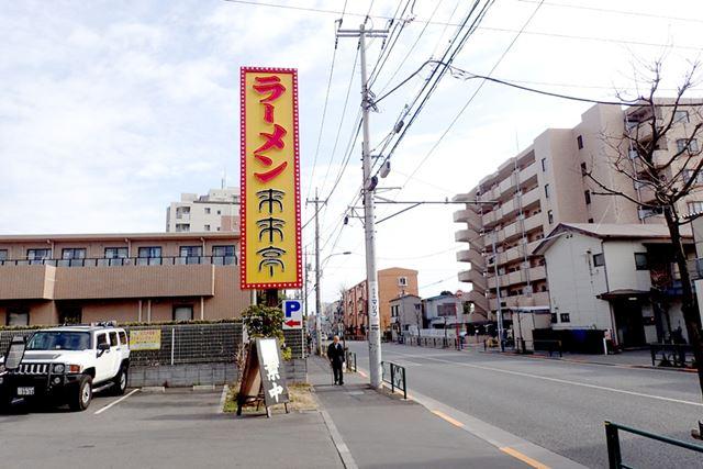 西武新宿線武蔵関駅から徒歩10分ほど。新青梅街道沿いに歩くと、来来亭石神井店がありました
