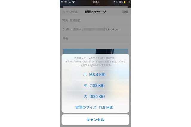 純正メールアプリでは、送信時に添付画像のサイズを小・中・大・実際のサイズの4つから選べる