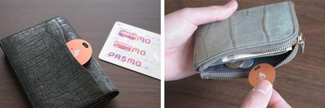 薄型&コンパクトなので定期入れや財布にもすっきり収まり、つねに持ち歩いてもまったくじゃまにならない