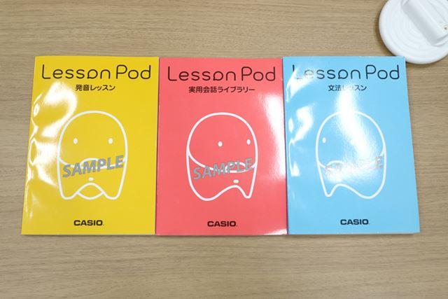 学習用の冊子が付属する