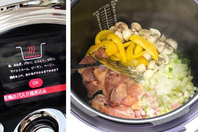 調理の際は、鶏肉と野菜を一気に入れて炒めるところからスタート! 細かい手順も踏まなくていいのが楽チン