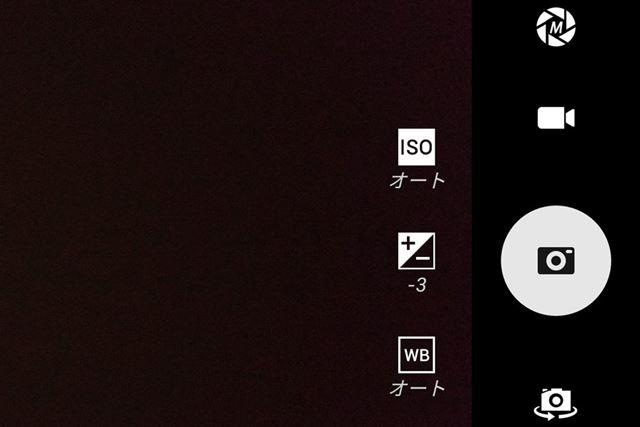 マニュアル撮影モードでは、ISO感度、露出、ホワイトバランスの3項目を手動で調節できる