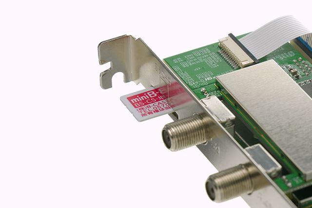 アンテナ入力端子は、地上とBSの2系統。B-CASカードはminiタイプを使う