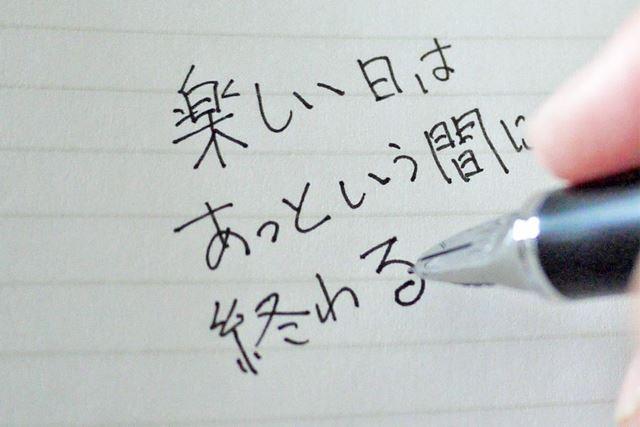 文字の下手さはご勘弁。それでも書き続けたくなる心地よさです