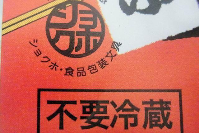 パッケージには、「不要冷蔵」や、食品包装文具を表す「ショクホ」の文字も♪