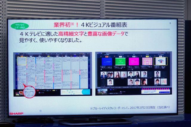 番組表も4K解像度にリニューアル