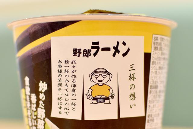 パッケージには、野郎ラーメンのマスコットキャラも描かれています。名前は何と言うのでしょうか?