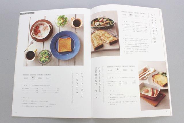 製品にはレシピ本も付いていて、同時調理のメニューなどたくさんの作り方が載っています