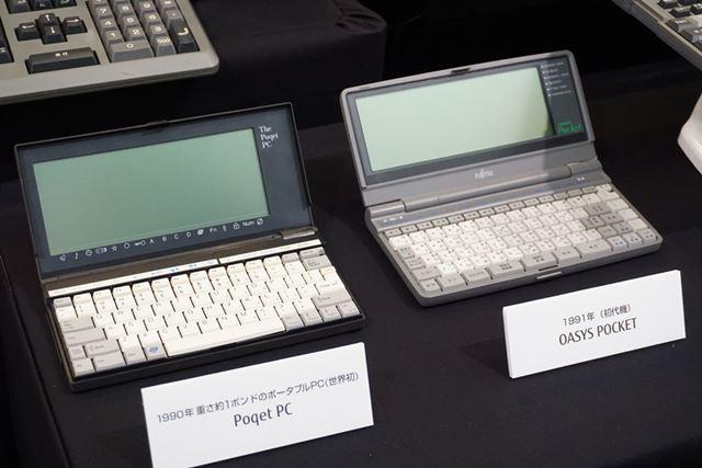 富士通はモバイル端末の製造も得意。写真は「Poqet PC」(左)と「OASYS POCKET」