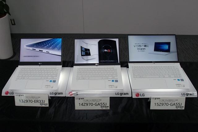 LG gram最新モデル。写真左から13.3型モデル、14型モデル、15.6型モデル