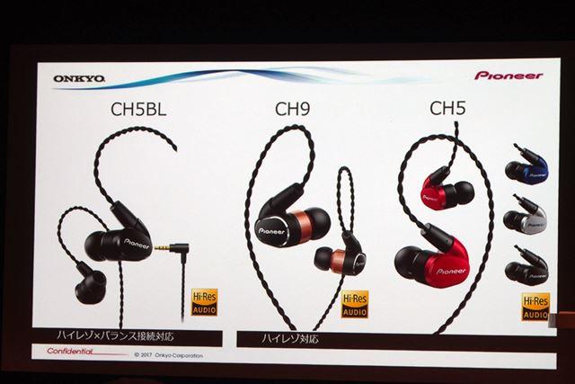 パイオニアブランド初のハイレゾ対応イヤホンは一挙3モデルがラインアップ。発売はいずれも3月中旬だ
