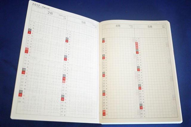 4か月単位の月間のスケジュール表から始まり