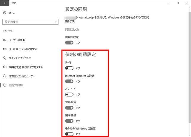 「個別の同期設定」のスイッチで、項目ごとに設定することもできる