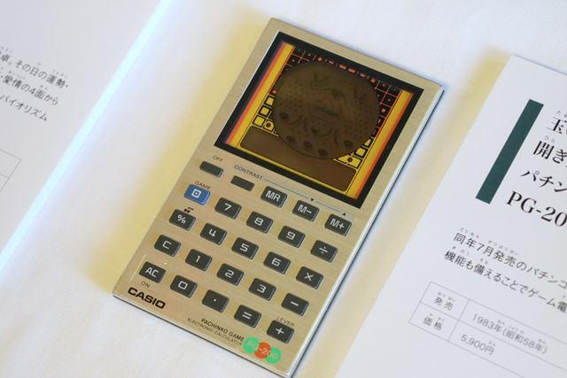 1983年に発売されたパチンコゲーム電卓のPG-200(当時の価格は5,900円)