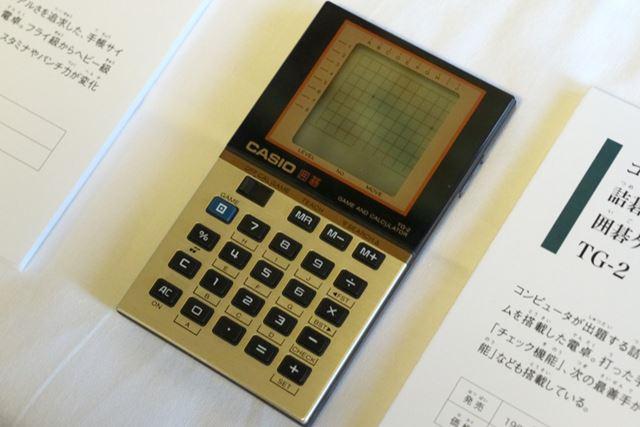 1984年に発売された囲碁ゲーム電卓のTG-2(当時の価格は9,800円)