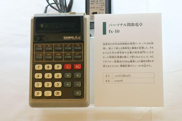 1974年発売の関数電卓「fx‐10」