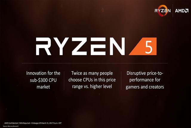 3月3日の「Ryzen 7」投入に引き続き、今度は「Ryzen 5」を投入