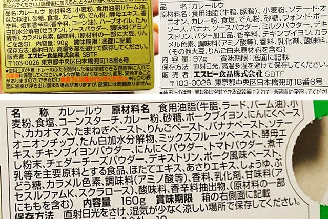 左上から「ゴールデンカレー」→「ディナーカレー」→下「熟カレー」