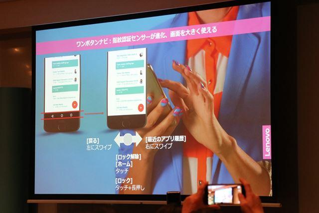 左にスワイプすると「戻る」、右にスワイプすると「最近のアプリ履歴」など、多機能になった指紋センサー