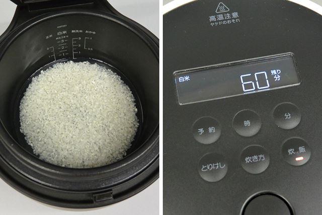 0.5合でも炊飯時間は約60分と表示されました。米の量のわりには、少し長めです