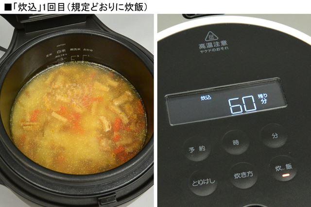 炊き込みごはんの素を入れ、「炊込」を選んで炊飯スタート