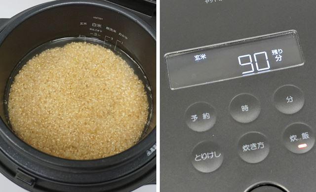 玄米は炊き上がるまで約90分かかります