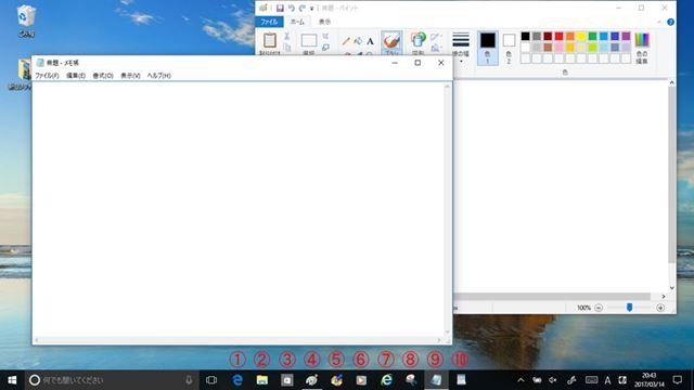 さらにWindowsキー+「9」を押すと、左から9番目に登録されている「メモ帳」が起動する