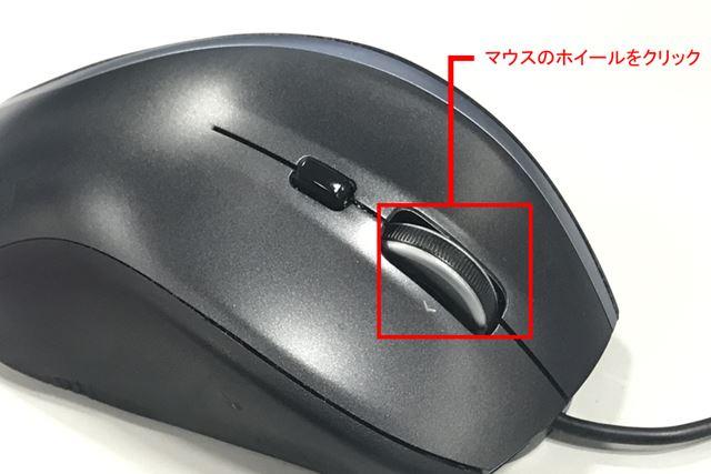 「メモ帳」にカーソルを合わせて、マウスのホイールをクリックする