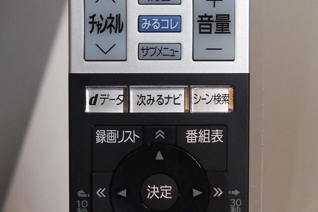リモコンに次みるナビの専用ボタンが用意されている