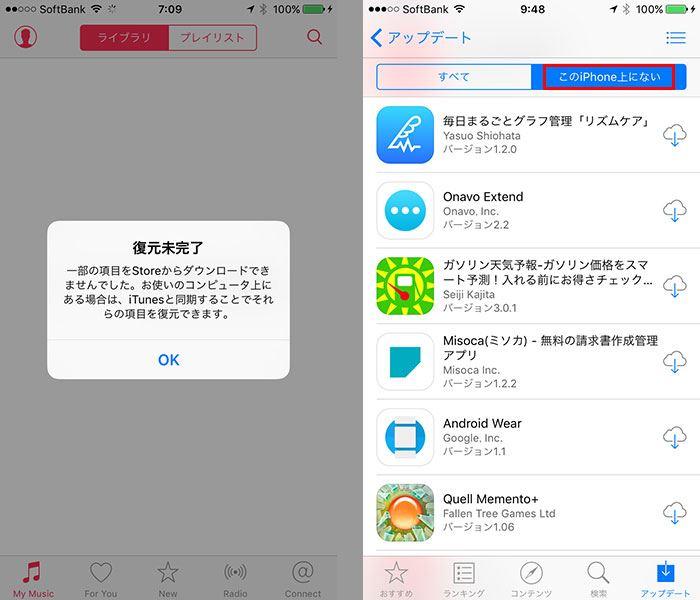 スマホ 復元 アプリ